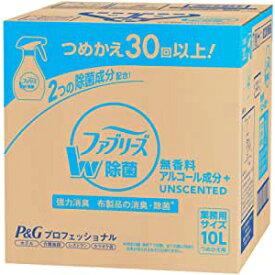 【大容量10L】P&G ファブリーズ 消臭剤 ダブル除菌プラス 無香料 アルコール成分入り 10L つめかえ用 業務用【沖縄・離島は要別途送料120サイズ】