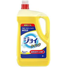 P&Gプロフェッショナル ジョイクイック 5L×2本 業務用【食器用洗剤】【北海道・沖縄・離島は別途100サイズ送料】
