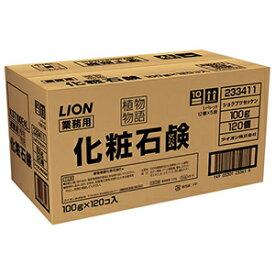 ライオン 植物物語 業務用固形石鹸 100g×120個【沖縄・離島は要別途送料140サイズ】