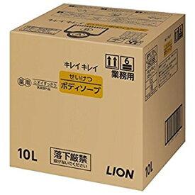 ライオン キレイキレイ せいけつボディソープ 10L 業務用【沖縄・離島は要別途送料120サイズ】