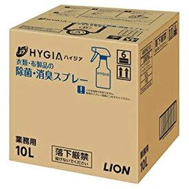 ライオン トップ HYGIA-ハイジア- 消臭・除菌スプレー 10L 業務用【沖縄・離島は要別途送料120サイズ】