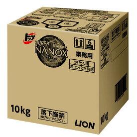 ライオン トップ スーパーNANOX-ナノックス- 10kg 業務用
