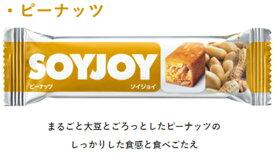 大塚製薬 SOYJOY(ソイジョイ)ピーナッツ 30g×48本(1本あたり89円 税別)