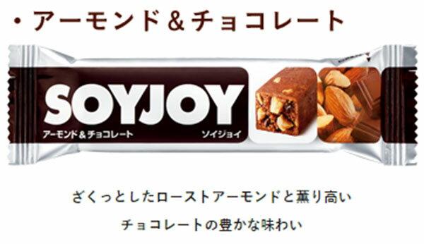 大塚製薬 SOYJOY(ソイジョイ)アーモンド&チョコレート 30g×48本(1本あたり89円 税別)