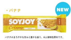 大塚製薬 SOYJOY(ソイジョイ)クリスピー バナナ 25g×48本(1本あたり92.5円 税別)