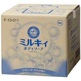 ミルキィ ボディソープ 10L 業務用 やさしいせっけんの香り【牛乳石鹸共進社】