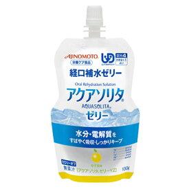 【2ケース】AJINOMOTO -味の素- アクアソリタゼリー ゆず風味 130ml×60本 経口補水液 【沖縄・離島は別途送料】