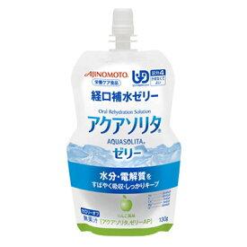 【2ケース】AJINOMOTO -味の素- アクアソリタゼリー りんご風味 130ml×60本 経口補水液 【沖縄・離島は別途送料】