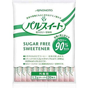 AJINOMOTO -味の素- パルスイート糖類ゼロ顆粒スティック1.2g カロリー90%オフ 120本入り 業務用 【沖縄・離島は別途中継料金】