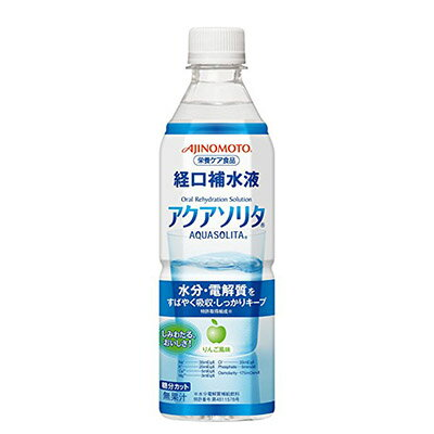 【2ケース】AJINOMOTO -味の素- アクアソリタ りんご風味 500ml×48本 経口補水液 【沖縄・離島は別途送料】
