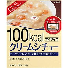 大塚食品 マイサイズクリームシチュー 150g 10袋×3箱 合計30袋 【沖縄県・離島は別途送料】