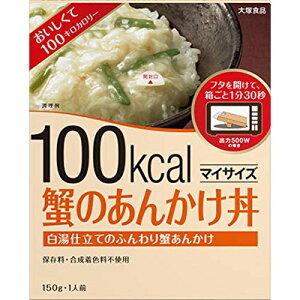 大塚食品 マイサイズ蟹のあんかけ丼 150g 10袋×3箱 合計30袋 【沖縄県・離島は別途送料】