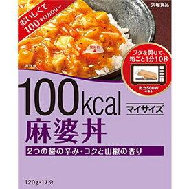 大塚食品 マイサイズ麻婆丼 120g 10袋×3箱 合計30袋 【沖縄県・離島は別途送料】