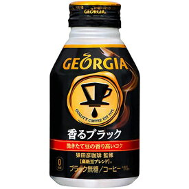 【コカコーラ】【2ケースセット】ジョージアヨーロピアン香るブラック 290mlボトル缶 「メーカー直送」【代引き不可】