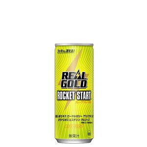 【コカ・コーラ】【3ケースセット】リアルゴールド ロケットスタート 缶 250ml×30本入り「合計90本」「メーカー直送]【代引き不可】
