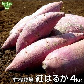 紅はるか 4kg 有機栽培 鹿児島県産 宮崎県産 土付き さつまいも 薩摩芋 サツマイモ からいも べにはるか 国産 スイートポテト 焼き芋 無農薬 organic オーガニック