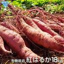 新もの 紅はるか 18kg 有機栽培 鹿児島県産 宮崎県産 土付き さつまいも 薩摩芋 サツマイモ からいも べにはるか 国産…
