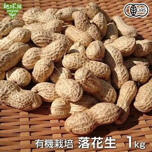 落花生(小粒) 1kg 有機栽培 鹿児島県産 乾燥 生 らっかせい ピーナッツ なっつ 国産 peanut おつまみ 無農薬 常温便