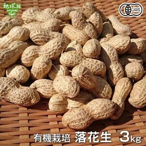 落花生(小粒) 3kg 有機栽培 鹿児島県産 乾燥 生 らっかせい ピーナッツ なっつ 国産 peanut おつまみ 無農薬 常温便