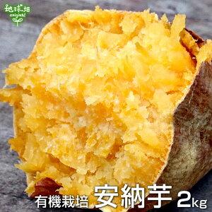 安納芋 有機栽培 2kg 種子島・屋久島産 金の蜜芋 土付き さつまいも 薩摩芋 サツマイモ からいも あんのういも 国産 スイートポテト 焼き芋 無農薬 organic オーガニック お試し