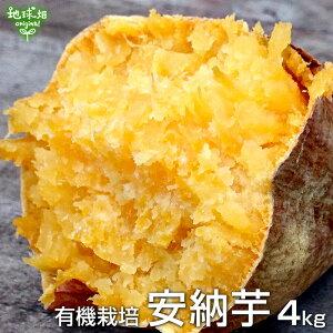 残りわずか 安納芋 有機栽培 4kg 種子島・屋久島産 金の蜜芋 土付き さつまいも 薩摩芋 サツマイモ からいも あんのういも 国産 スイートポテト 焼き芋 無農薬 organic オーガニック