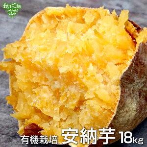 残りわずか 安納芋 有機栽培 18kg 種子島・屋久島産 金の蜜芋 土付き さつまいも 薩摩芋 サツマイモ からいも あんのういも 国産 スイートポテト 焼き芋 無農薬 organic オーガニック