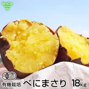 べにまさり 18kg 有機栽培 鹿児島県産 土付き さつまいも 薩摩芋 サツマイモ からいも 紅まさり ベニマサリ
