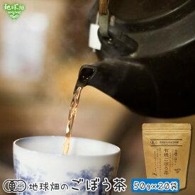 ごぼう茶 50g×20p(計1kg) 有機栽培 ゴボウ 国産 鹿児島県産 牛蒡 無添加 無農薬 JAS認証 オーガニック まとめ買い 業務用