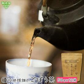 有機ごぼう茶 50g×12p(計600g) 有機栽培 ゴボウ 国産 鹿児島県産 牛蒡 無添加 無農薬 JAS認証 オーガニック