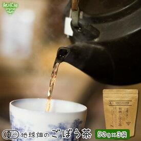 有機ごぼう茶 50g×3p(計150g) 有機栽培 ゴボウ 国産 鹿児島県産 牛蒡 無添加 無農薬 JAS認証 オーガニック