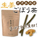 手仕事焙煎 生姜ごぼう茶 国産 送料無料 2g×15包 ノンカフェイン 有機栽培 鹿児島県産 メール便 しょうが ショウガ お茶