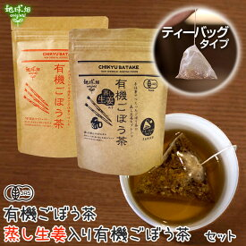 健康茶2種セット(有機ごぼう茶)(蒸し生姜入り有機ごぼう茶)【メール便送料無料】有機栽培牛蒡 しょうが茶 ジンジャー 【後払い不可】