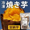 焼き芋 冷凍 安納芋 400g×5袋 鹿児島県産 有機栽培 さつま芋 送料無料 スイーツ やきいも
