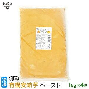 安納芋ペースト 1kg×4p 有機安納芋ペースト 有機JAS 鹿児島県産 有機栽培 さつまいも サツマイモ 業務用 離乳食 介護食 オーガニック 国産 無農薬 冷凍