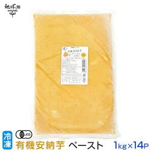 安納芋ペースト 1kg×14p 有機安納芋ペースト 有機JAS 鹿児島県産 有機栽培 さつまいも サツマイモ 業務用 離乳食 介護食 オーガニック 国産 無農薬 冷凍