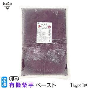 紫芋ペースト 1kg 有機紫芋ペースト 有機JAS 鹿児島県産 有機栽培 むらさきいも さつまいも サツマイモ 業務用 離乳食 介護食 オーガニック 国産 無農薬 冷凍