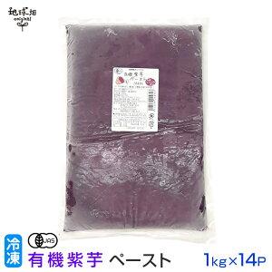 紫芋ペースト 1kg×14p 有機紫芋ペースト 有機JAS 鹿児島県産 有機栽培 むらさきいも さつまいも サツマイモ 業務用 離乳食 介護食 オーガニック 国産 無農薬 冷凍