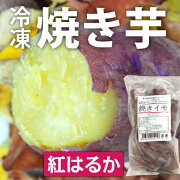 焼き芋冷凍紅はるか400g×5袋鹿児島県産有機栽培さつま芋送料無料べにはるかスイーツやきいも離乳食ベビーフード