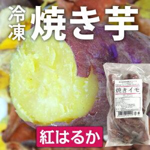 焼き芋 冷凍 紅はるか 400g×20袋 鹿児島県産 有機栽培 さつま芋 送料無料 べにはるか スイーツ やきいも