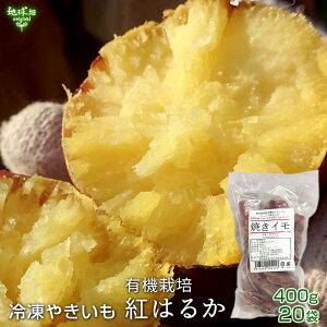 冷凍やきいも 有機紅はるか 400g×20袋 鹿児島県産 有機栽培 焼き芋 Sサイズ 小ぶり やきいも さつまいも べにはるか 時短 離乳食 冷凍便 送料無料 まとめ買い 業務用