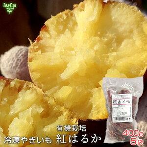 冷凍やきいも 有機紅はるか 400g×5袋 鹿児島県産 有機栽培 焼き芋 Sサイズ 小ぶり やきいも さつまいも べにはるか 時短 離乳食 冷凍便 送料無料