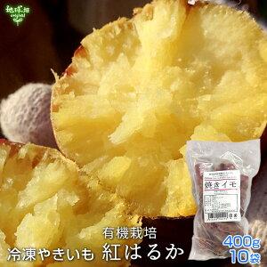 冷凍やきいも 有機紅はるか 400g×10袋 鹿児島県産 有機栽培 焼き芋 Sサイズ 小ぶり やきいも さつまいも べにはるか 時短 離乳食 冷凍便 送料無料