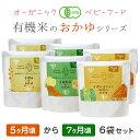 ベビーフード 有機米のおかゆシリーズ【メール便送料無料】5ヶ月〜7ヶ月 6袋セット 離乳食 無添加 有機栽培 有機野菜 …