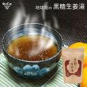 黒糖生姜湯 100g×2p【メール便送料無料】鹿児島・沖縄の黒糖と生姜 しょうが湯 ショウガ ジンジャーティー 無添加 し…