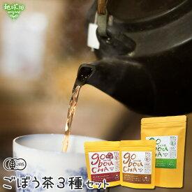 有機ごぼう茶3種 飲み比べセット【メール便送料無料】有機ごぼう茶2種 生姜ごぼう茶 ティーバッグ 有機ごぼう 有機栽培 JAS認証 ジンジャー オーガニック ノンカフェイン 送料無料【後払い不可】