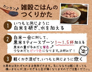 有機黒米800g【メール便送料無料】有機JAS有機米無農薬有機栽培雑穀米古代米無添加無着色国産くろごめこくまいくろまい紫黒米紫米【代引不可】organic