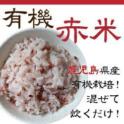 【送料無料】赤米 300g メール便 有機米 スプーン一杯の幸せ 古代米 有機栽培 雑穀米 国産 鹿児島県産 送料無料 あかごめ あかまい オーガニック