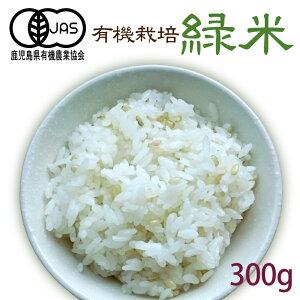 有機緑米 300g【メール便送料無料】有機JAS 有機米 無農薬 有機栽培 雑穀米 古代米 無添加 無着色 国産 みどりごめ みどりまい りょくまい 幻のお米【代引不可】organic