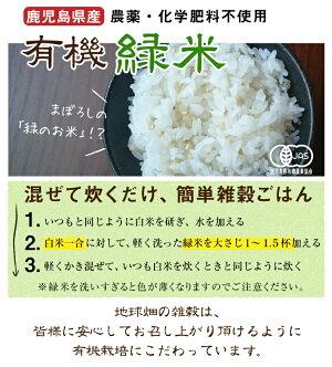 有機緑米800g【メール便送料無料】有機JAS有機米無農薬有機栽培雑穀米古代米無添加無着色国産みどりごめみどりまいりょくまい幻のお米【代引不可】organic