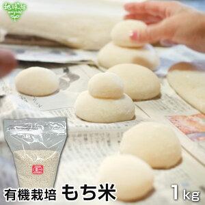餅米 1kg 送料無料 地球畑の有機米(もち精米) 鹿児島県 有機栽培 もち米 もちごめ 化学肥料・農薬不使用
